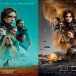CAIR Calls on Warner Bros. to Explain Why Black Co-Star Dropped from 'Dune' Posters in China